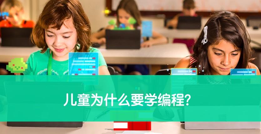 儿童为什么要学习编程