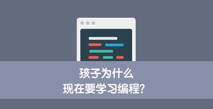 孩子为什么现在要学习编程?