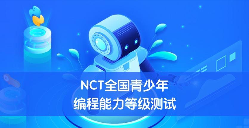 NCT全国青少年编程能力等级测试