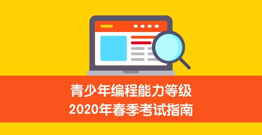 青少年编程能力等级-2020年春季考试指南
