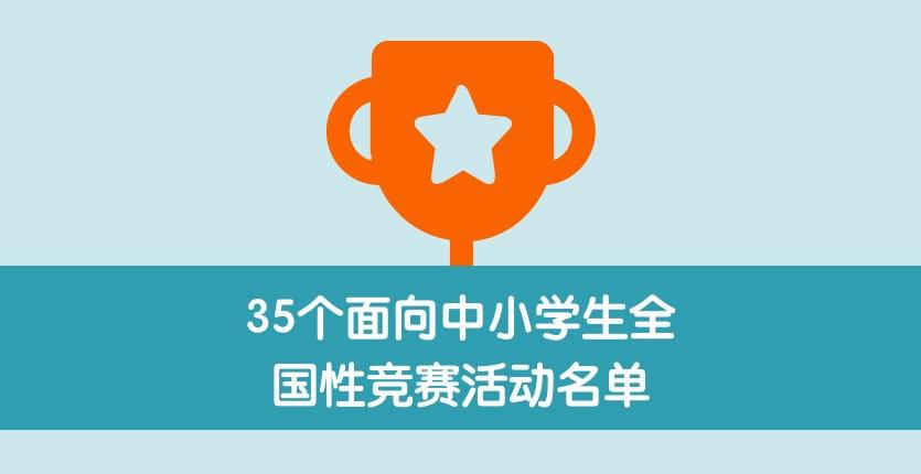 2020-2021学年35个面向中小学生全国性竞赛活动名单